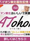 【Instagram限定】EATohokuキャンペーン開催!