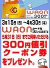 電子マネーWAONご購入で300円お買物値引券プレゼント!