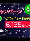 通販限定「ミラブルplus」ポイント15倍(6,135pt)