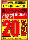 売出し期間中!婦人ファッション衣料20%OFF^^♪