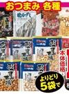 ひと袋300円のおつまみが!よりどり5袋で1,000円!!