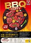 【BBQパーティーご予約承り中!】(*^^)v
