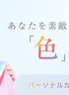 このお知らせが出た店舗限定☆無料パーソナルカラー診断実施中!