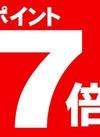 土曜・日曜 決算特別 ポイント なんと7倍!!