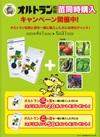 オルトラン粒剤+苗同時購入キャンペーン