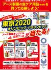 アース製薬 東京2020応援グッズが当たる!キャンペーン