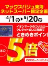 【ネットスーパー限定企画】ときめきポイント5倍