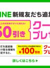 4月限定LINE友だち登録で50円引きクーポンをプレゼント!