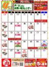 4月イベントカレンダー!!
