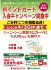 ポイントカード会員入会キャンペーン