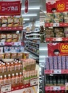 ☆コープの人気商品がいっぱい!