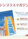 WEB版シンプラスマガジン好評配信中☆彡