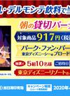 東武ストア×キッコーマン飲料キャンペーン開催中!