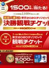 東京2020オリンピックチケットキャンペーン実施中!