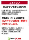 【お詫び】折込チラシ中止のお知らせ
