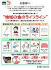新型コロナウイルス感染拡大防止のための取組