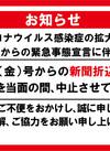 新聞折込チラシ及びWEB配信中止のお知らせ