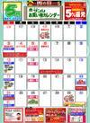 5月イベントカレンダー!!
