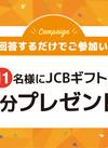 【トクバイキャンペーン】抽選でJCBギフト券1万円分当たる♪