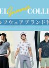 【2020年 夏ウェア】最旬ゴルフウェアブランド特集
