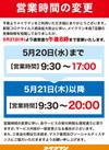 【5月21日(木)〜】営業時間の変更について