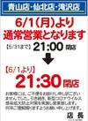 青山店.仙北店.滝沢店 6月1日より閉店時間が通常に戻ります