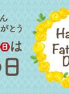 父の日おすすめプレゼント特集!