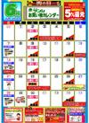 6月イベントカレンダー!!