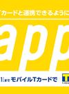 「島忠・ホームズアプリ」を使ってみよう!