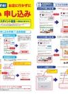 """夏ギフトのご購入は""""WEB""""がおすすめ!(スマホ編)"""
