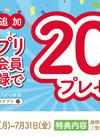 ルビットアプリ新規会員登録で【200ポイント】プレゼント!