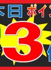 本日6月4日(木)★全品ポイント3倍デー★