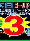 本日6月6日(土)★ゴールドデー★