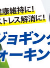【ジョギング&ウォーキング特集】