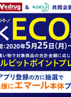 【Vドラッグ×花王】お洗たくECOキャンペーン