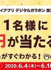 ザグザグ×トクバイ1万円がその場で当たる!?