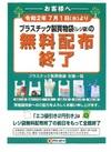 7/1よりレジ袋有料化について