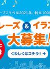 【100人に商品券!】100周年企画 未来メッセージ 大募集