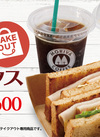 期間限定価格!モリバコーヒーのランチBOX、新発売です。
