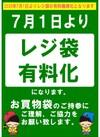 7月1日(水)からレジ袋が有料となります