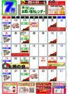 7月イベントカレンダー!!