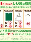 7/1㊌~ ●レジ袋有料 ●買物袋持参「エコポイント」の終了