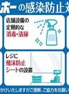 新型コロナウイルス感染防止に向けた取り組みについて