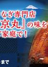 「土用の丑の日」ご予約受付中!! ご予約は7/14㊋まで