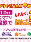 ゆめタウンアプリ新規登録で値引積立額300円分プレゼント!