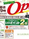 7月11日(土)コープ春日部店リニューアルオープン!