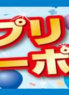 7月13日~17日の期間に使えるアプリクーポン!
