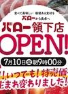 岐阜県、岐阜市に新生『バロー領下店』誕生!!