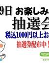 7月19日(日) はお楽しみ抽選会 〜抽選券を配布中〜