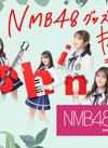 NMB48グッズがもらえるキャンペーン!第2弾♪